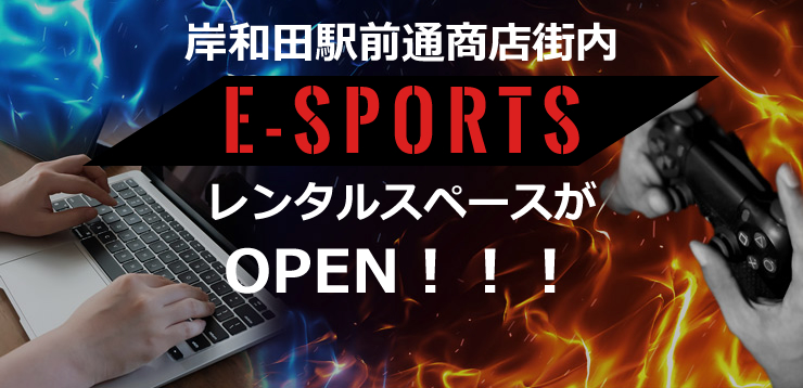 【岸和田駅前通商店街内】eスポーツ向けレンタルスペースがOPEN!!