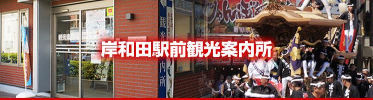 岸和田駅前観光案内所