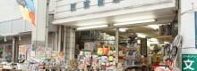 田宮玩具店