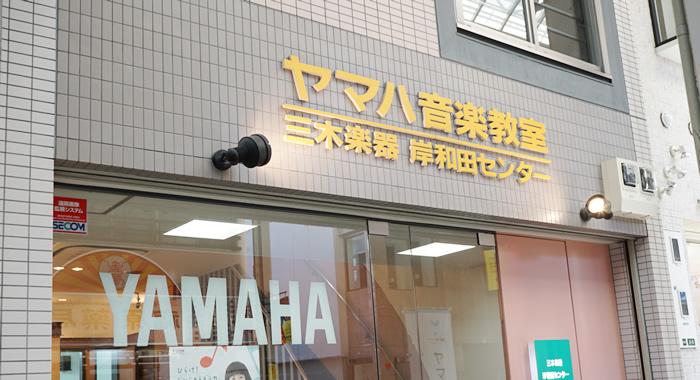 三木楽器ヤマハ音楽教室