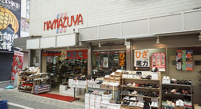 ナマズヤ靴店