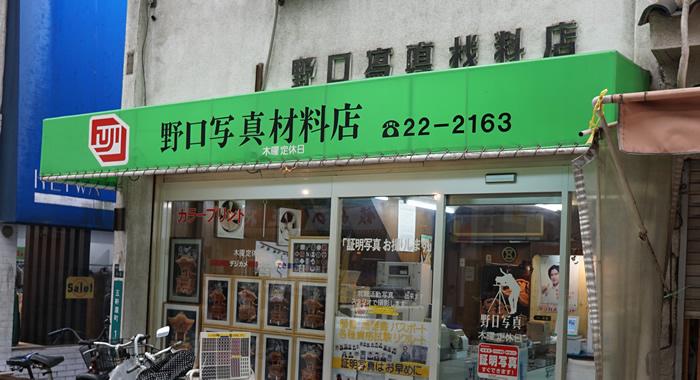 野口写真材料店