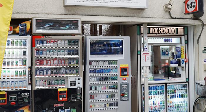 大塚たばこ店