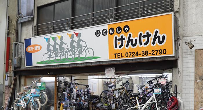 自転車けんけん